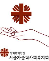 서울가톨릭사회복지회 로고
